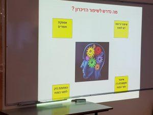 בריאות המוח - כיצד לשפר את הזיכרון
